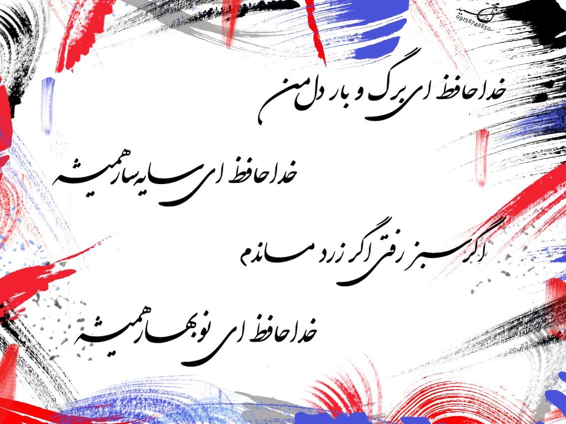 عکس قشنگ صلوات